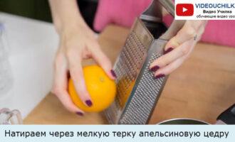 Натираем через мелкую терку апельсиновую цедру