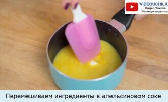 Перемешиваем ингредиенты в апельсиновом соке