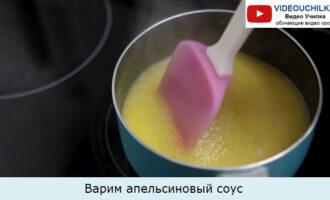 Варим апельсиновый соус
