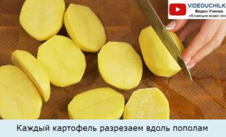 Каждый картофель разрезаем вдоль пополам