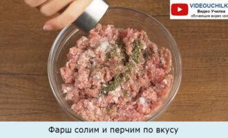 Фарш солим и перчим по вкусу