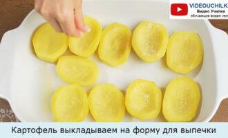 Картофель выкладываем на форму для выпечки