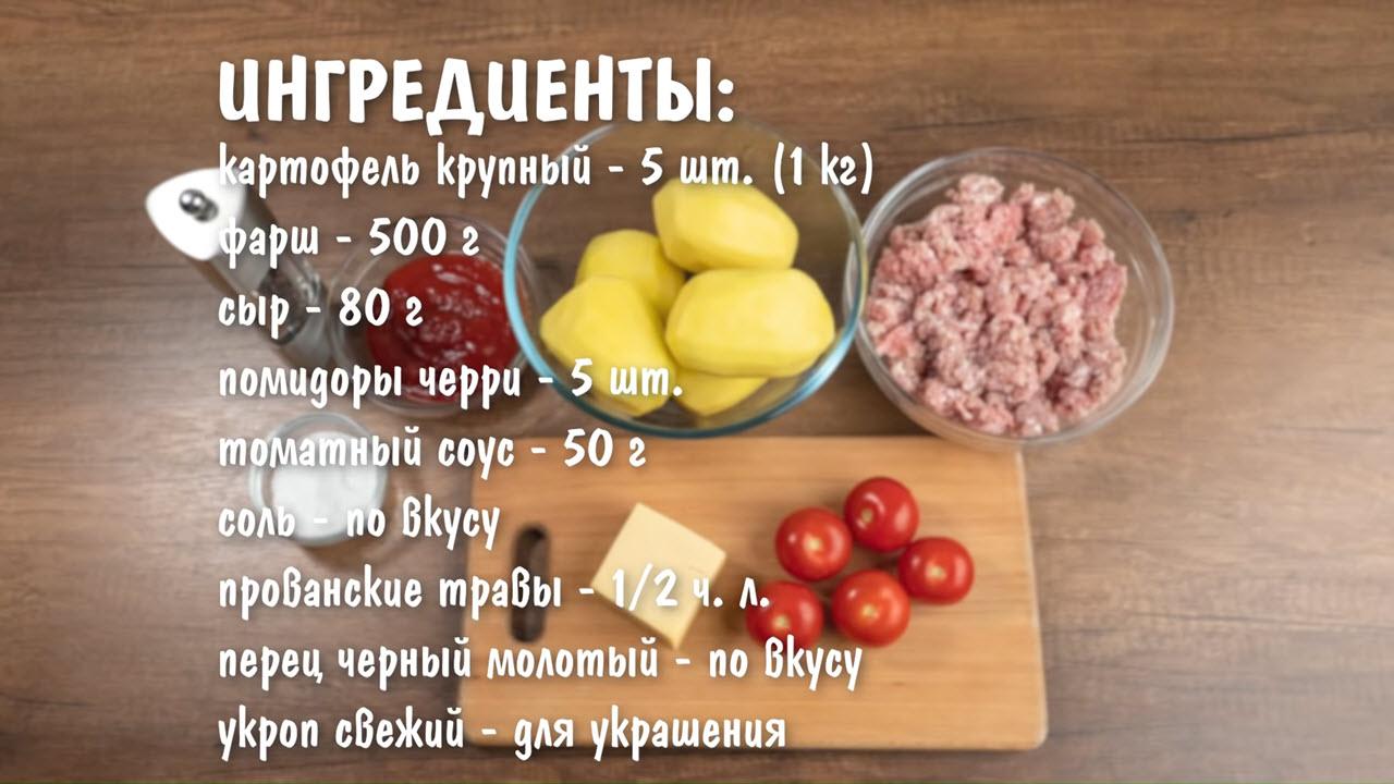 Картофельные лодочки с фрикадельками - ингредиенты