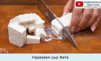 Нарезаем сыр Фета