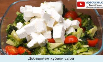 Добавляем кубики сыра