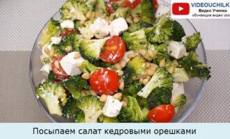 Посыпаем салат кедровыми орешками