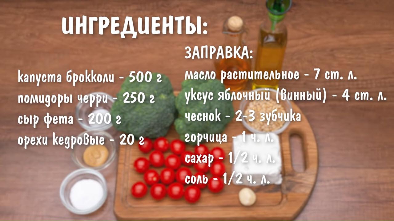 Салат Милена - ингредиенты