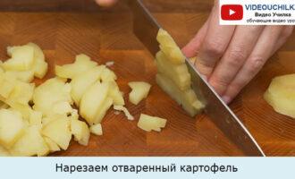 Нарезаем отваренный картофель