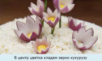 В центр цветка кладем зерно кукурузу