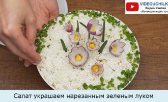 Салат украшаем нарезанным зеленым луком