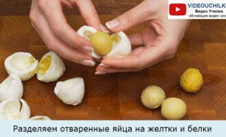 Разделяем отваренные яйца на желтки и белки