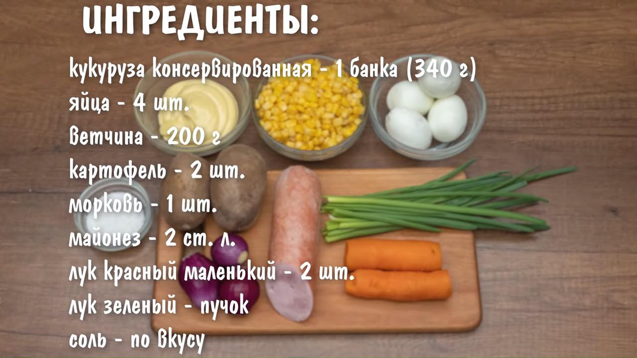 Салат полянка с цветами на 8 Марта - ингредиенты