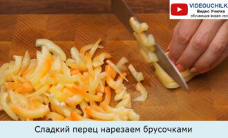 Cладкий перец нарезаем брусочками