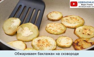 Обжариваем баклажан на сковороде