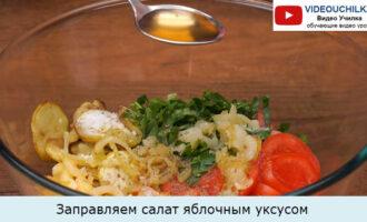 Заправляем салат яблочным уксусом