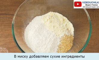 В миску добавляем сухие ингредиенты