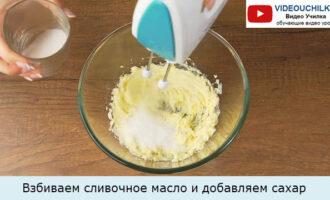 Взбиваем сливочное масло и добавляем сахар