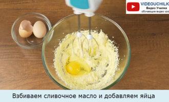 Взбиваем сливочное масло и добавляем яйца