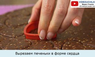 Вырезаем печеньки в форме сердца