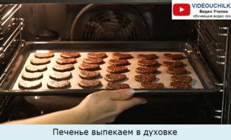 Печенье выпекаем в духовке