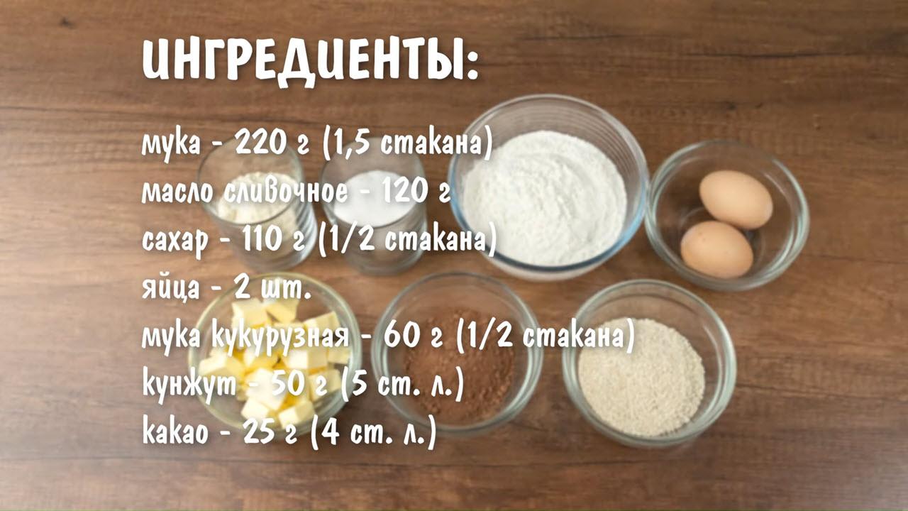 Шоколадное печенье с кунжутом - ингредиенты