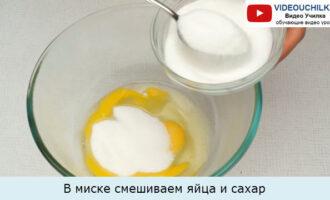 В миске смешиваем яйца и сахар