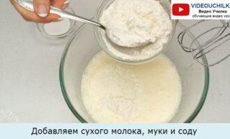 Добавляем сухого молока, муки и соду