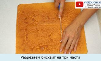 Разрезаем бисквит на три части