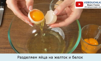 Разделяем яйца на желток и белок