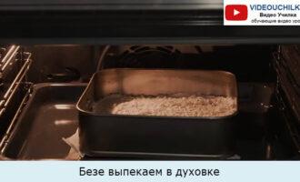 Безе выпекаем в духовке