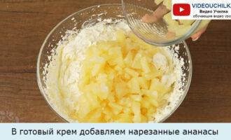 В готовый крем добавляем нарезанные ананасы