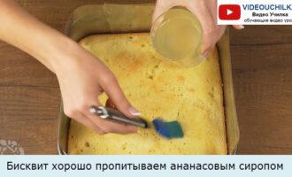 Бисквит хорошо пропитываем ананасовым сиропом