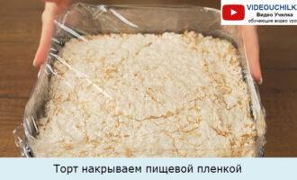Торт накрываем пищевой пленкой