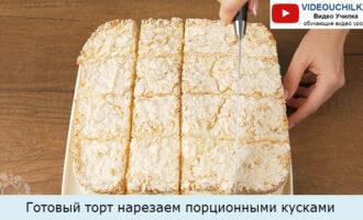 Готовый торт нарезаем порционными кусками