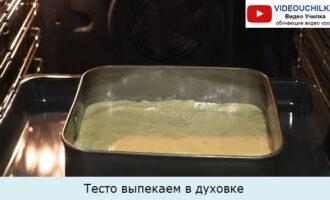 Тесто выпекаем в духовке
