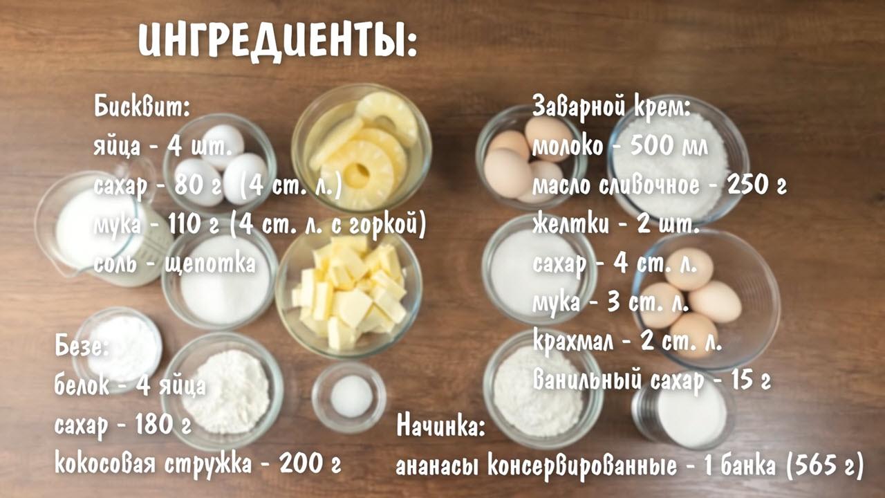 Торт с ананасом и кокосовым безе - ингредиенты