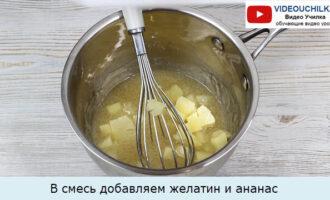 В смесь добавляем желатин и ананас