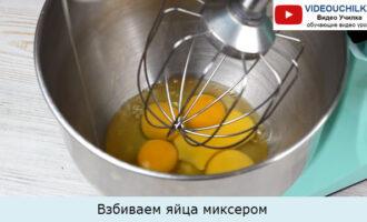 Взбиваем яйца миксером