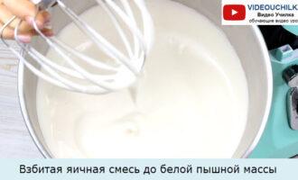 Взбитая яичная смесь до белой пышной массы