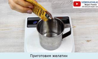 Приготовим желатин