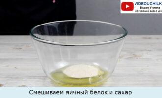 Смешиваем яичный белок и сахар