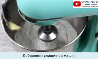 Добавляем сливочное масло