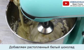 Добавляем растопленный белый шоколад