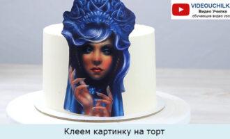Клеем картинку на торт