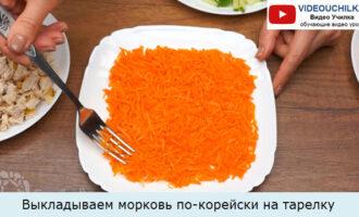 Выкладываем морковь по-корейски на тарелку