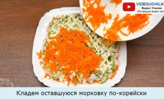 Кладем оставшуюся морковку по-корейски