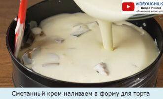 Сметанный крем наливаем в форму для торта