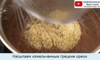 Насыпаем измельченные грецкие орехи