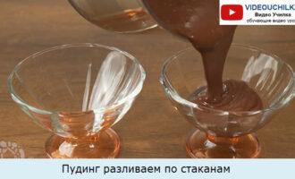 Пудинг разливаем по стаканам
