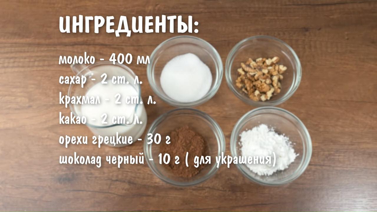 Шоколадный пудинг - ингредиенты